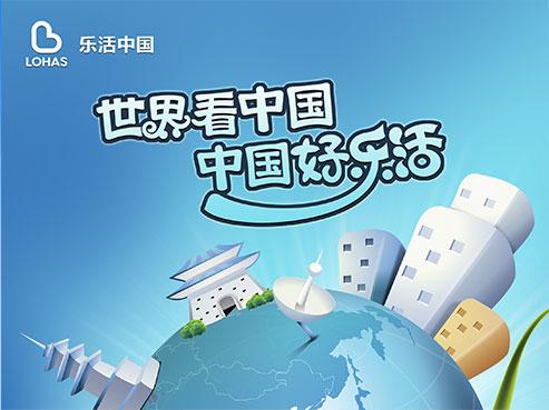乐活中国.jpg